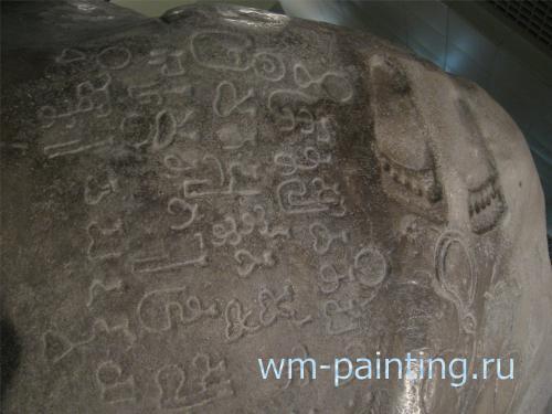 Камень с надписью, посвященной царю Пурнаварману. Середина V века. Западная Ява. Богор.   Археологическая коллекция