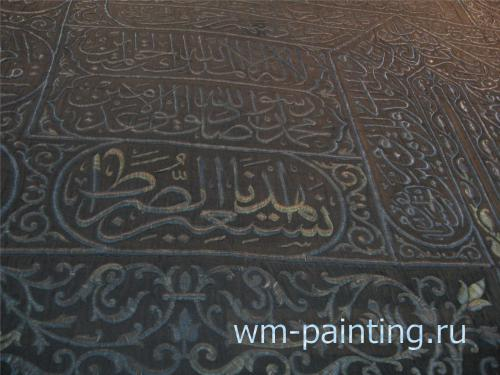 Кисва. 1964. Музей искусства Ислама.