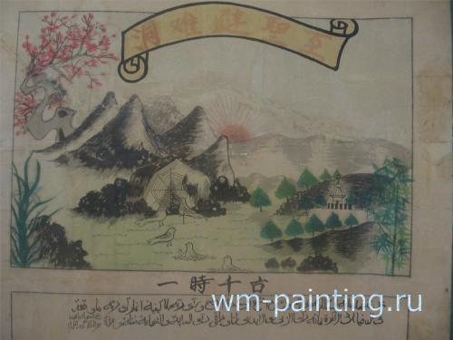Свиток с живописью и каллиграфией. Китай. 1970 – 1980 г.г. Музей искусства Ислама. Куала Лумпур