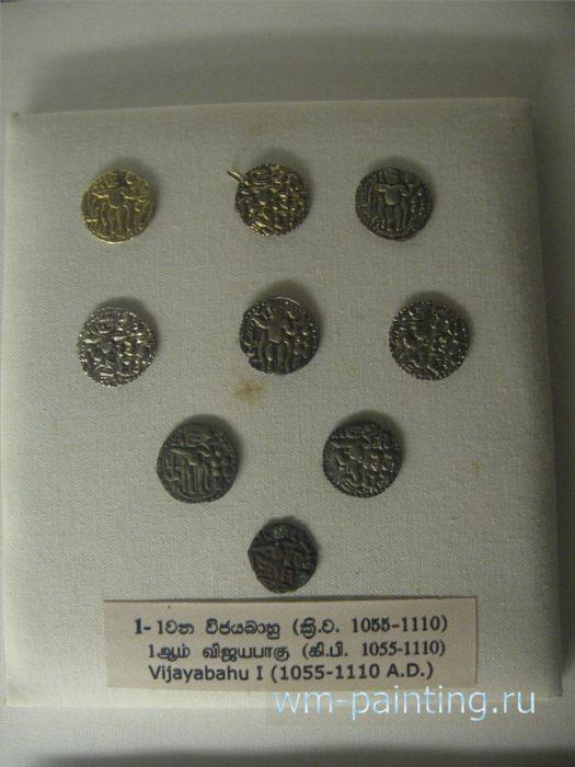 Нумизматическая коллекция. Виджаябаху I - Коломбо. Национальный Музей, Шри-Ланка.