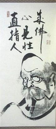 Cвиток Бодхидхармы :: Хакуйн Экаку (Hakuin Ekaku)  [ японская живопись ]