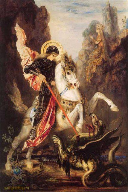 Святой Георгий и Дракон :: Гюстав Моро - Религиозные сюжеты в живописи фото